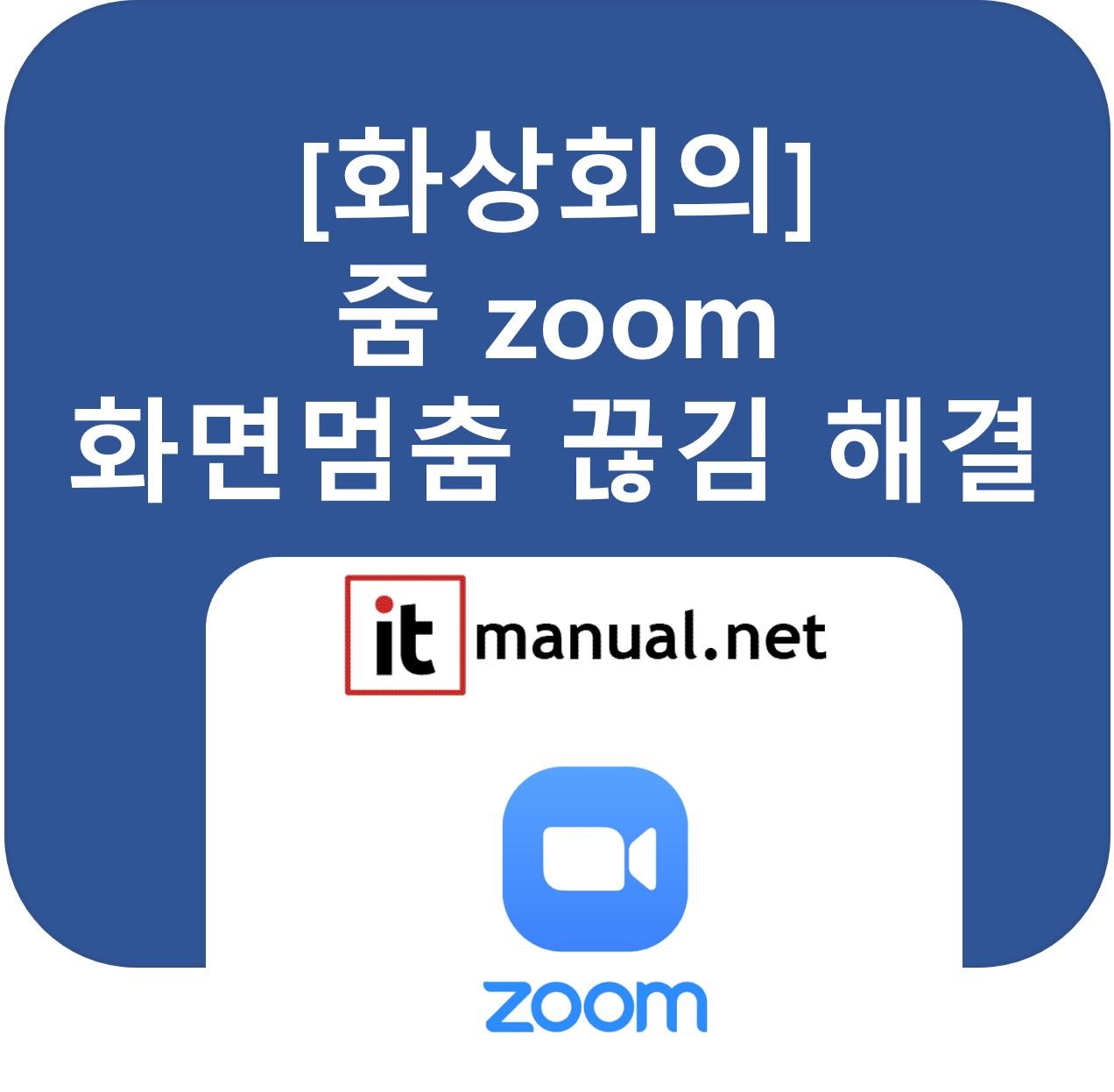 zoom 끊김