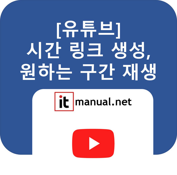youtube 특정시간 링크