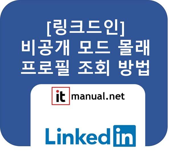링크드인 비공개 조회