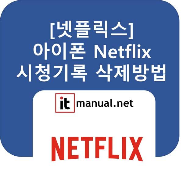아이폰 넷플릭스 시청기록 삭제방법