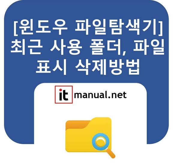 윈10 최근사용폴더 파일표시 삭제