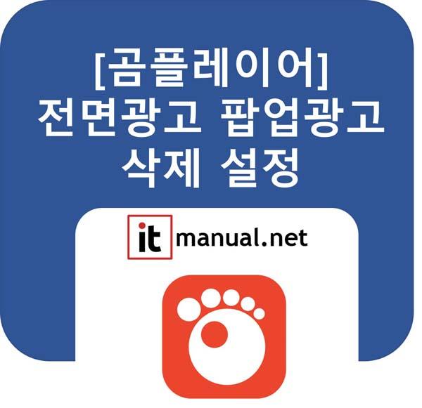 곰플레이어 광고 없애기