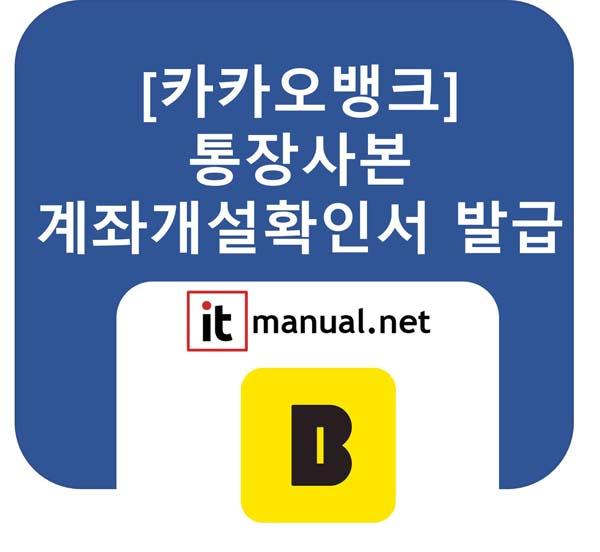 카카오뱅크 통장사본