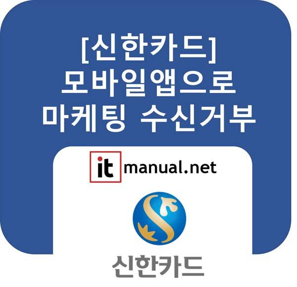 신한카드 마케팅 수신거부