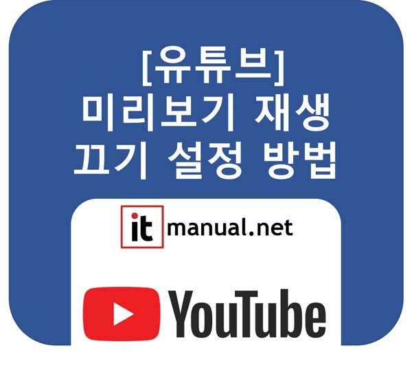 유튜브 미리보기 끄기