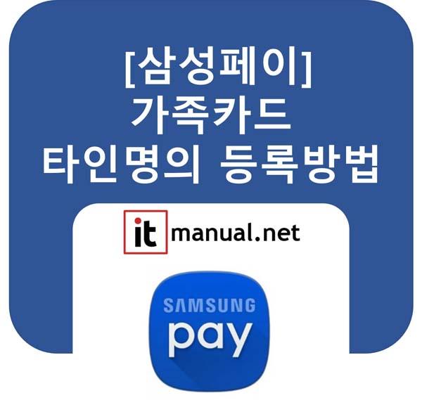 삼성페이 타인카드