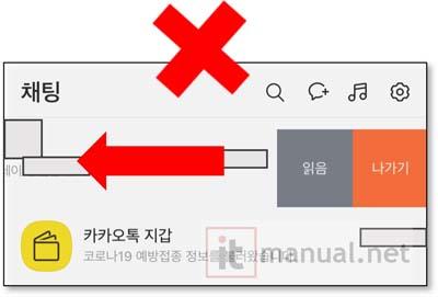 카카오톡 채널 삭제