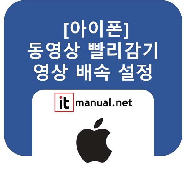 아이폰 동영상 배속