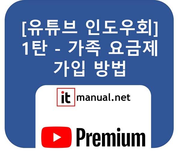 유튜브 인도우회