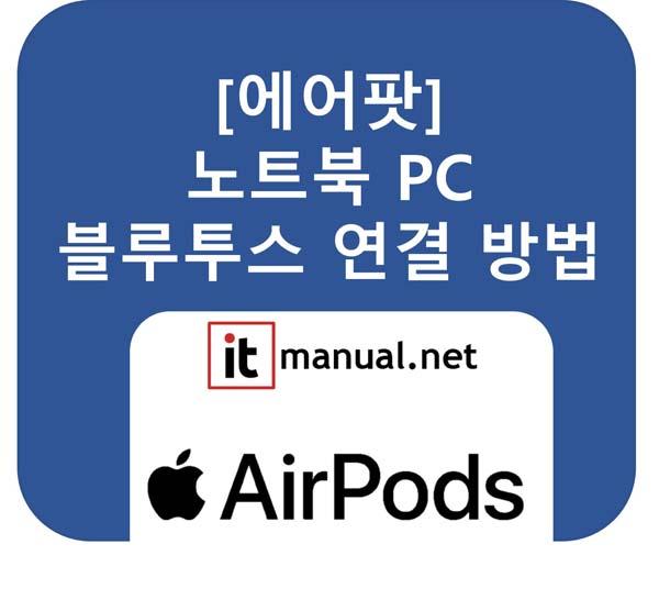 에어팟 노트북 연결