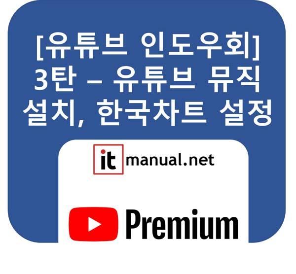 유튜브뮤직 한국차트