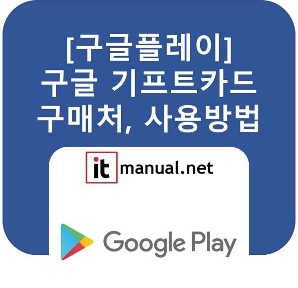 구글 기프트카드 사용법