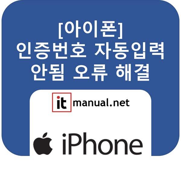 아이폰 인증번호 자동입력